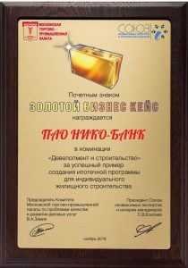 Плакетка_Банк_Оренбург