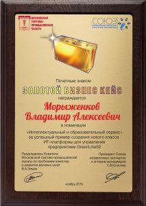 Плакетка_морыженков